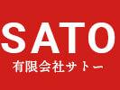 高級金属腕時計、留め金具の事なら埼玉県上尾市の有限会社サトーにお任せください。